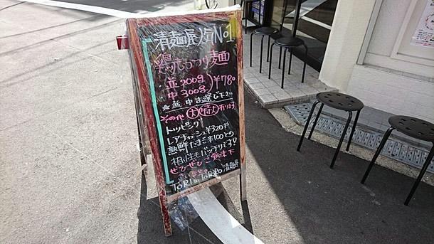 清麺屋 看板
