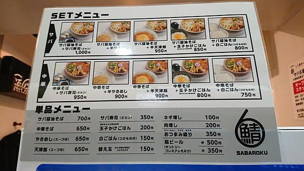 サバ6製麺所 お初天神店 メニュー