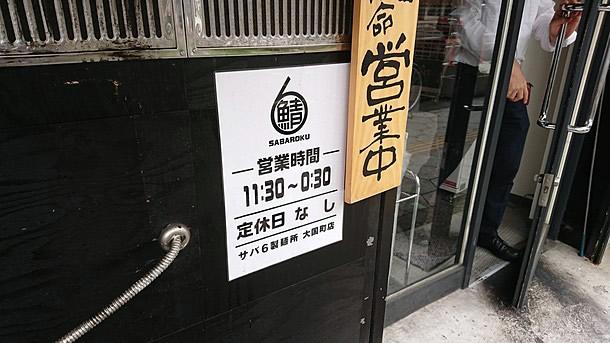 サバ6製麺所 大国町店 営業時間