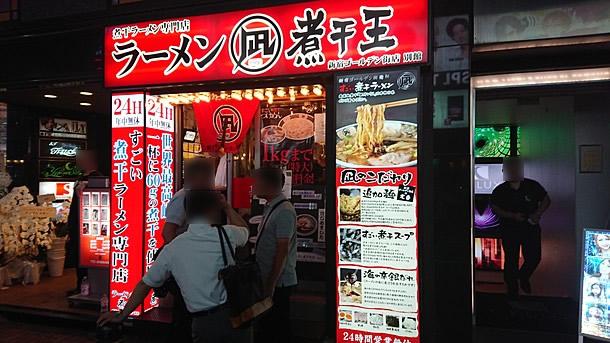 すごい煮干ラーメン凪 新宿ゴールデン街店 別館