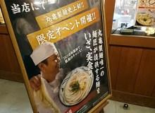 丸亀製麺の「麺匠」藤本さんが提供するうどんを食べてきました!