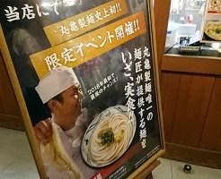 丸亀製麺守口大日店