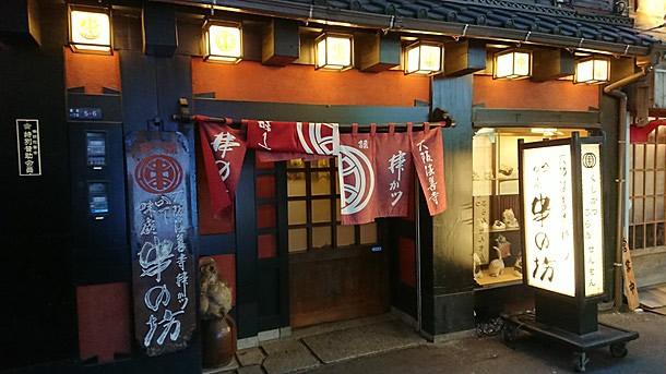 串の坊 法善寺本店