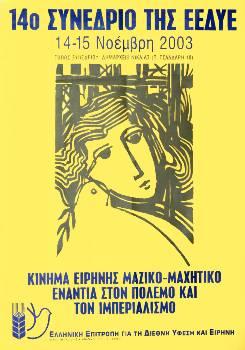 Η αφίσα του 14ου Συνεδρίου