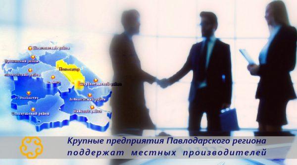 Крупные предприятия Павлодарского региона поддержат местных производителей