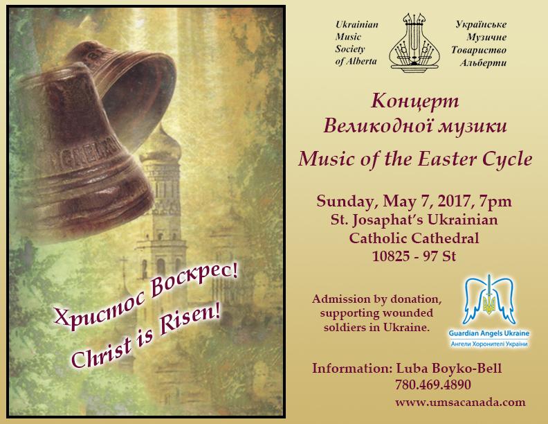 Music of the Easter Cycle – Концерт Великодної Музики