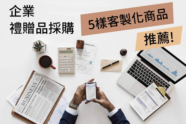 企業禮贈品採購5樣客製化產品推薦