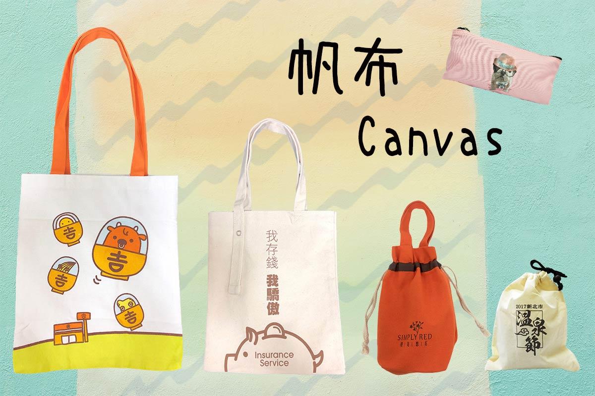 少量訂製帆布袋材質介紹-誼源國際防疫禮品包|實用客製化禮物,適合上班族的禮物推薦