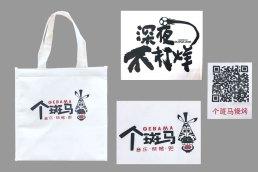 尾牙禮物推薦少量客製化保溫保冷袋-不織布網版雙色印刷-誼源國際