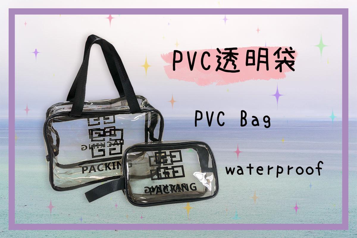 訂製PVC透明防水袋介紹-誼源國際防疫禮品包|實用客製化禮物,適合上班族的禮物推薦