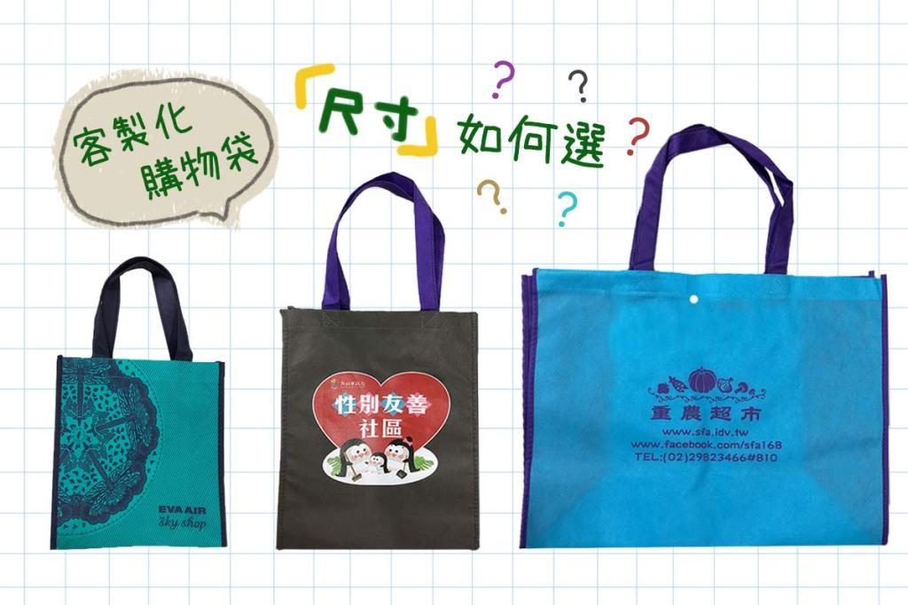 購物袋客製尺寸、印刷、交期等都可配合