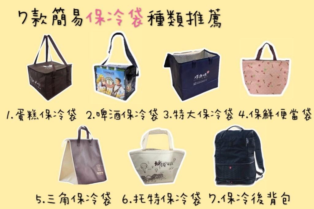 年終禮品推薦 : 保冷提袋製作,7款簡易保冷袋種類推薦