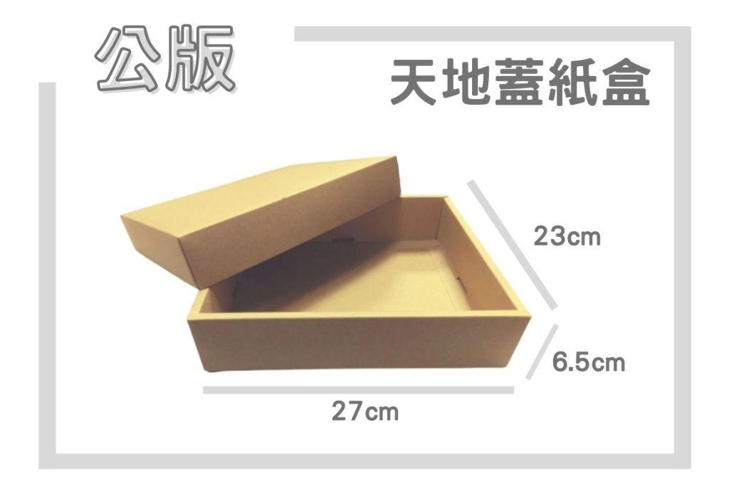 天地蓋紙盒公版