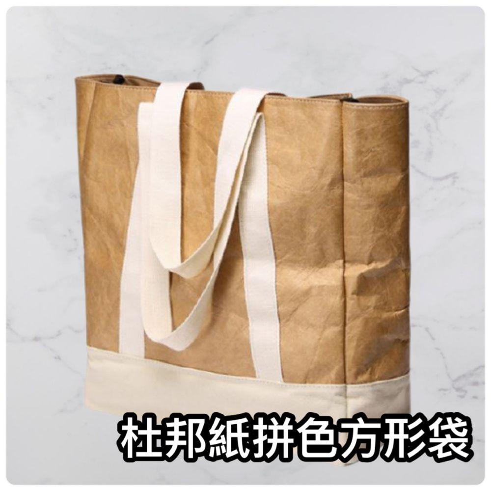 杜邦紙水洗牛皮紙客製方形提袋