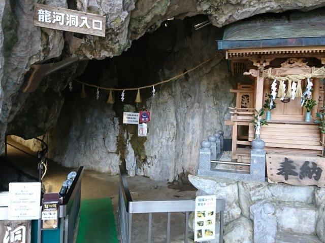龍河洞入り口