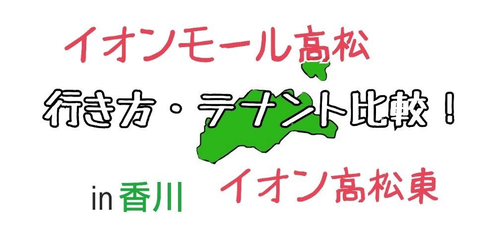 イオンモール高松・イオン高松東がわかりにくいのでその違いをわかりやすく解説!