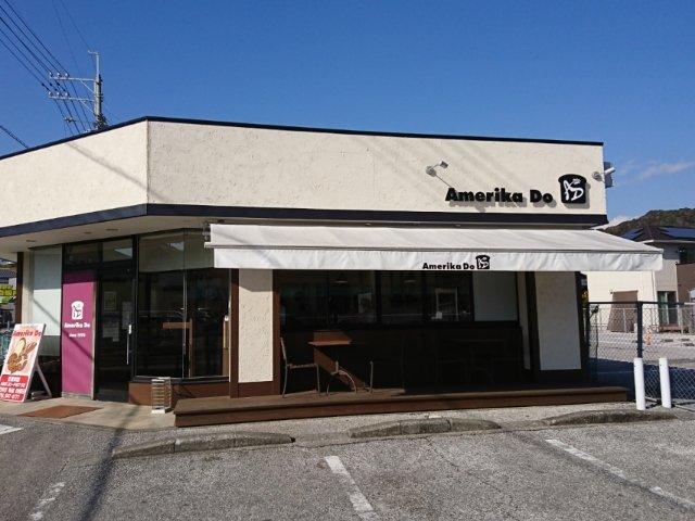 高知パン屋amerikado(アメリカ堂)