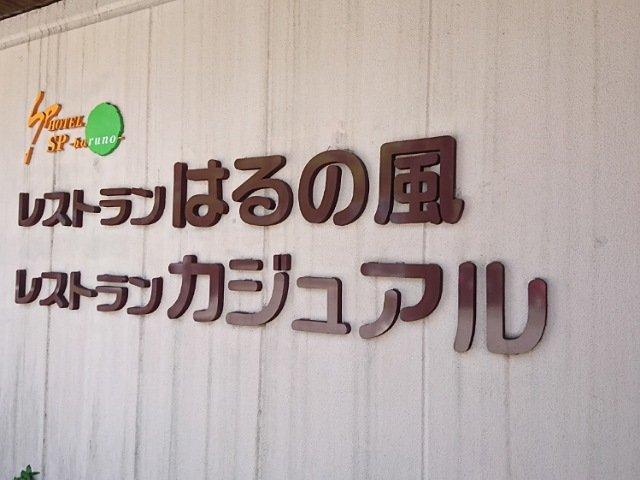 ホテルSP-haruno-にあるレストラン