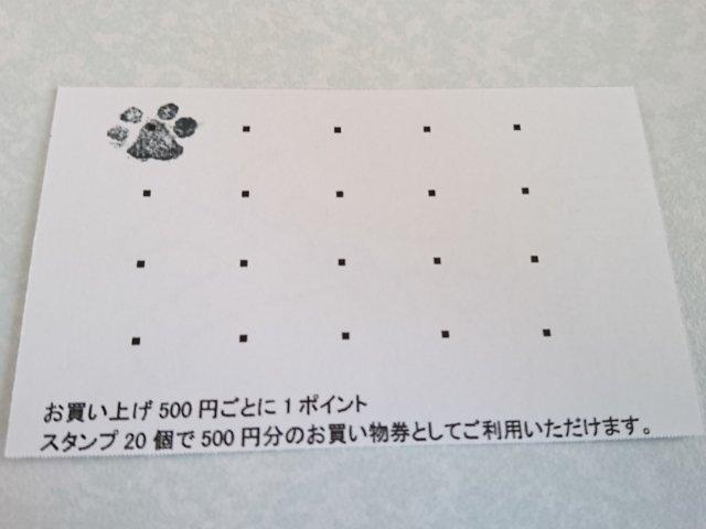 カムリのポイントカード