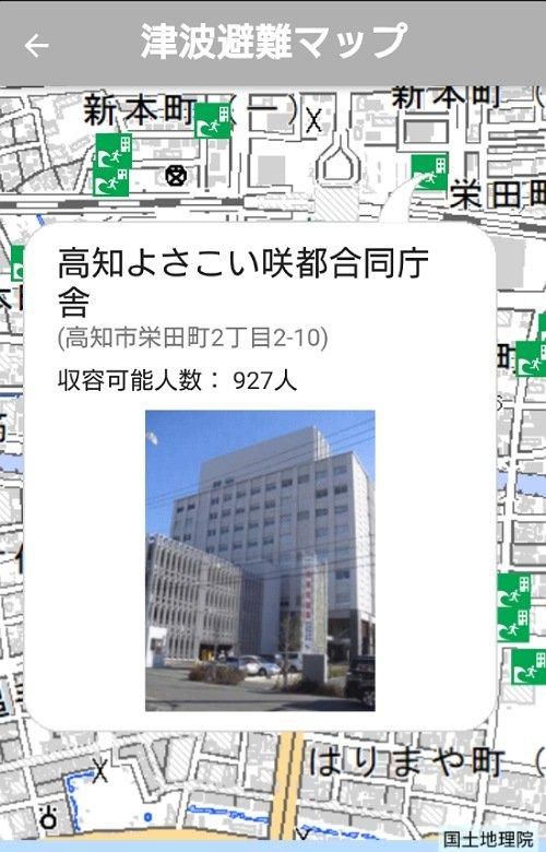 高知市津波SOSアプリの使用画面