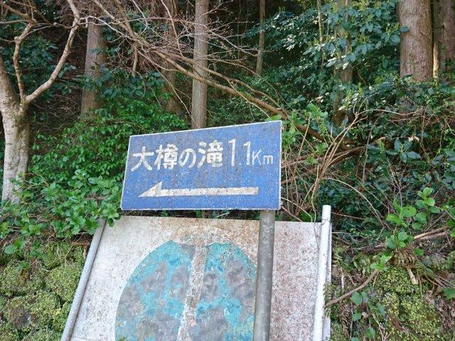 大樽の滝への道路標識