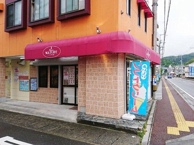 高知市のケーキ屋さんナチュレ