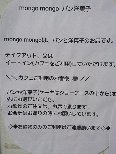 モンゴモンゴの注意書き
