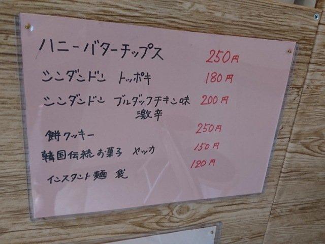 モーディッシュ新メニュー2