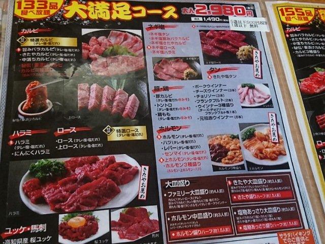 焼肉食べ放題メニュー3