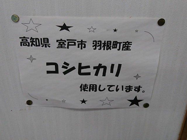 お米は高知県室戸産を使用