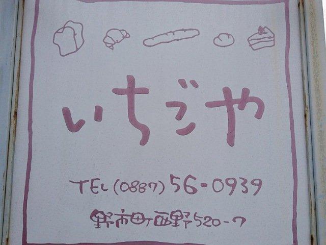 苺屋の看板