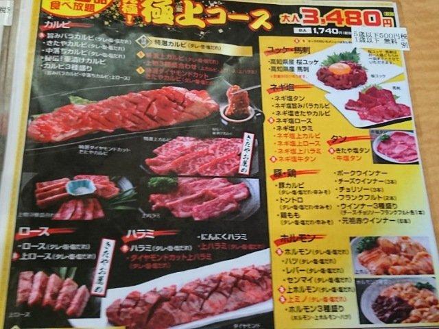 焼肉食べ放題メニュー5