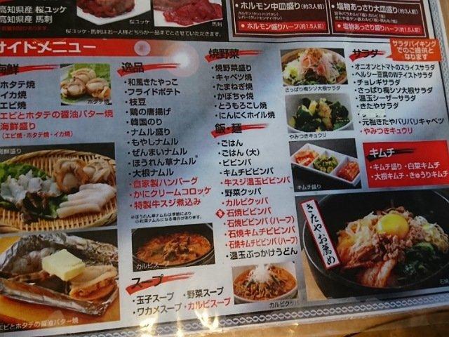 焼肉食べ放題メニュー4