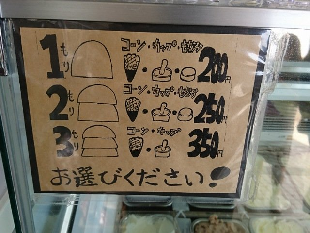 はるちゃんのアイス屋メニュー・価格表