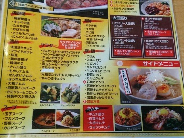 焼肉食べ放題メニュー6