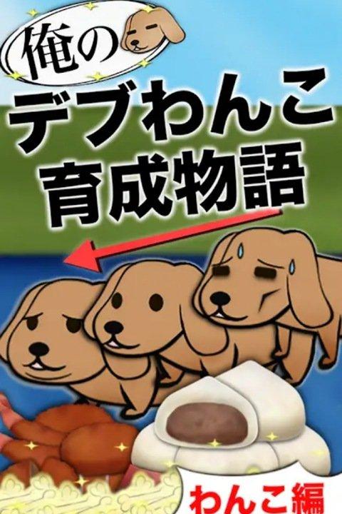 犬の育成物語