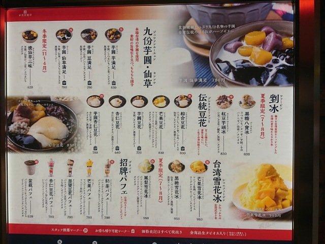 高知台湾甜商店のタピオカメニュー