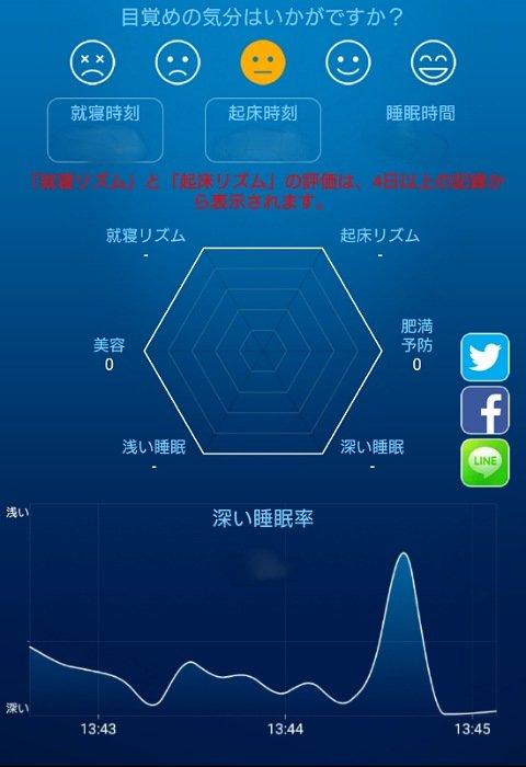 快眠アプリ2