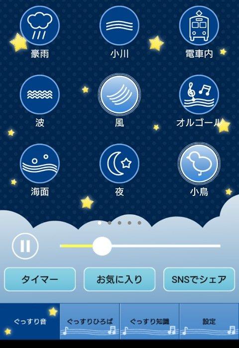 快眠アプリ4