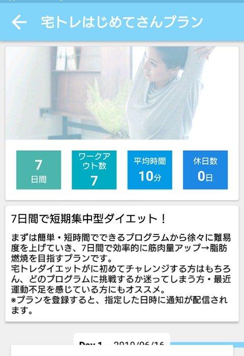 フィットネスアプリ11