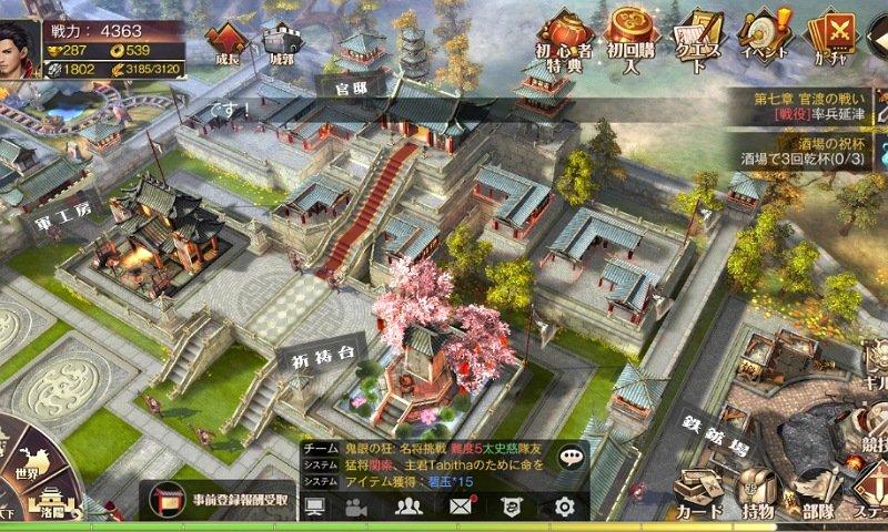 三国烈覇:主城を発展