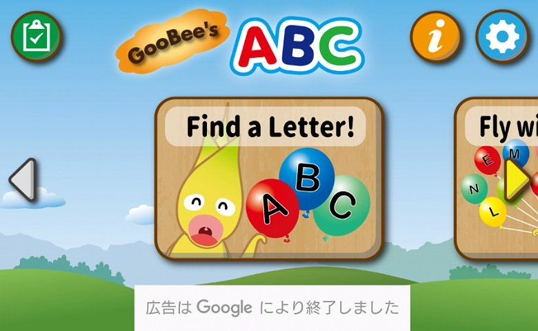 幼児向け英語教育アプリABC GooBee