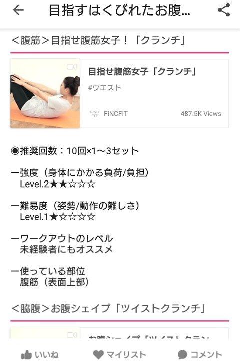 ダイエットアプリFiNC:運動プログラムメニューの一例2
