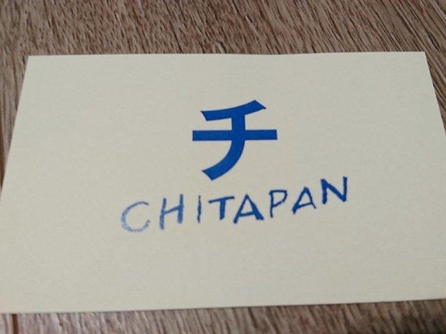 チタパン:カード1