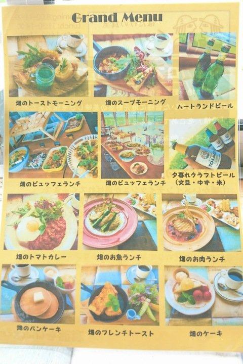 畑の食堂Copanコパン:メニュー表2
