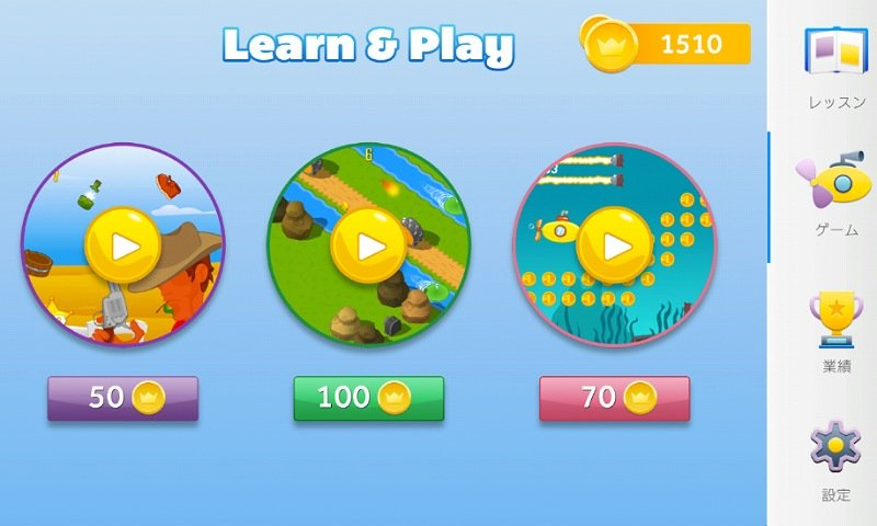 ゲームで学ぶ子供英語アプリ:コインを貯めてゲームをプレイ