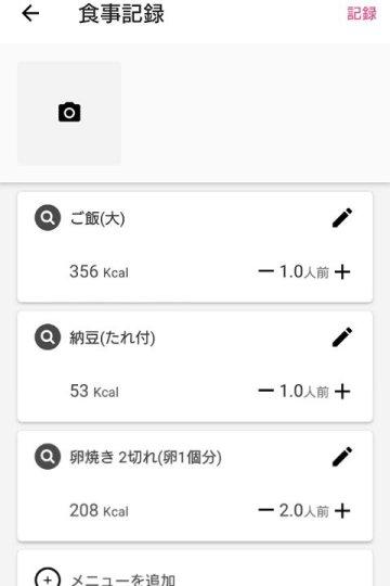 ダイエットアプリFiNC:食事とカロリー計算がカンタン