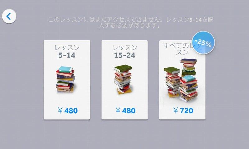 ゲームで学ぶ子供英語アプリ:料金説明