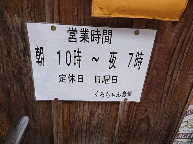 くろちゃん食堂:営業時間・定休日