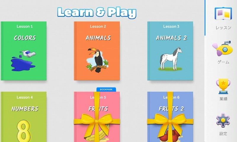 ゲームで学ぶ子供英語アプリ